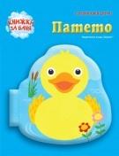 Книжка за баня с музикален бутон: Патето