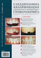 Следдипломна квалификация и непрекъснато усъвършенстване в стоматологията; Бр.5/2007