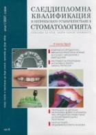 Следдипломна квалификация и непрекъснато усъвършенстване в стоматологията; Бр.1/2007