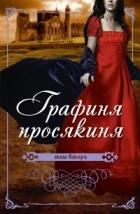 Графиня просякиня Т.2