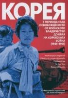 Корея в периода след освобождението от японското владичество до края на Корейската война (1945-1953)