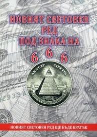 Новият световен ред под знака на 666