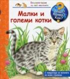 Енциклопедия за най-малките: Малки и големи котки
