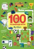 100 развиващи игри: Футбол