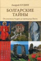 Болгарские тайны: От Андрея до провидицы Ванги
