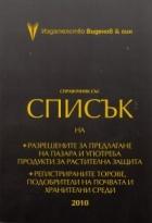 Сравочник със Списък 2010 на разрешените за предлагане на пазара и употреба продукти за растителна защита