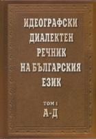 Идеографски диалектен речник на българкия език Т.1: А - Д