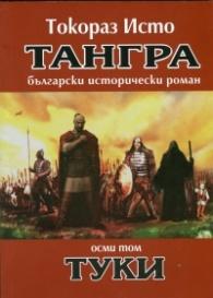Тангра Т.8: Туки