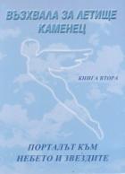 Възхвала за летище Каменец Кн.2: Порталът към небето и звездите