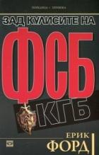 Зад кулисите на ФСБ и КГБ