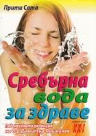 Сребърна вода за здраве