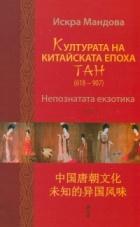 Културата на китайската епоха ТАН (618 - 907) Непознатата екзотика 1 част