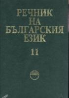 Речник на българския език т.11