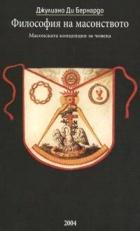 Философия на масонството. Масонската концепция за човека
