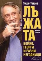 Лъжата: Бойко, Георги и разни негодници Кн.3