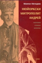 Нюйоркски митрополит Андрей. Биография, спомени, дневници