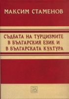 Съдбата на турцизмите в българския език и в българската култура