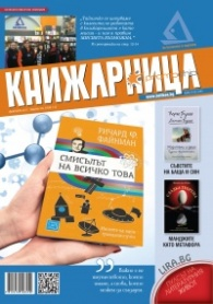 Книжарница; бр.145/Февруари 2017