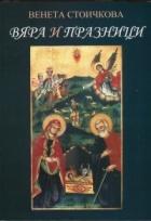 Вяра и празници