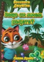 Защо си мием ръцете? (Веселата джунгла). Етикет и маниери за деца