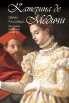 Катерина де Медичи