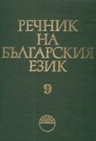 Речник на българския език Т.9/Емас
