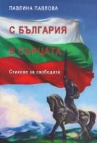 С България в сърцата. Стихове за свободата