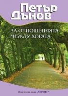 Петър Дънов: За отношенията между хората