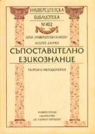 Съпоставително езикознание: Теория и методология
