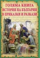 Голяма книга История на България в приказки и разкази