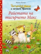Тигърчето Макс и неговите приятели: Райетата на тигърчето Макс