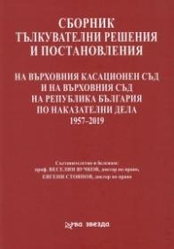 Сборник тълкувателни решения и постановления на ВКС и на ВС на Р България по наказателни дела 1957-2018