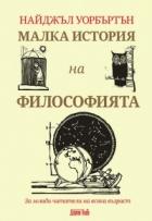 Малка история на философията. За млади читатели на всяка възраст