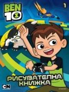 Ben 10. Рисувателна книжка 1