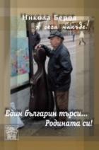 А сега накъде! Един българин търси... Родината си!