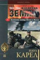 Изгорена земя: Битката между Волга и Висла 1943-1944 Ч.1