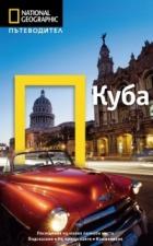 Пътеводител Куба / National Geographic