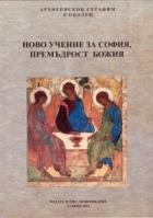 Ново учение за София - Премъдрост Божия