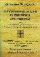 За Юстианиановите права на Охридската архиепископия