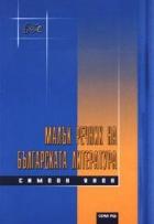 Малък речник на българската литература