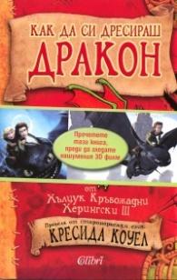 Как да си дресираш дракон от Хълцук Кръвожадни Херингски III