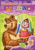 Подготвяме се за писане с Маша и Мечока за двете ръце (Книжка 4)
