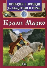 Приказки и легенди за владетели и герои: Крали Марко