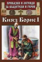 Приказки и легенди за владетели и герои: Княз Борис I