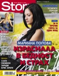 Story; Бр. 43/2012
