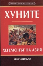Хуните – Хегемонът на Азия