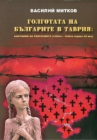 Голготата на българите в Таврия. Анатомия на репресиите (1920-те - 1940-те години ХХ век)