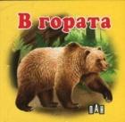 В гората/ Картонена книжка