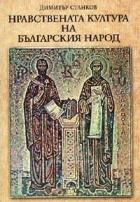 Нравствената култура на българския народ