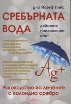 Сребърната вода: действие, приложение, опит